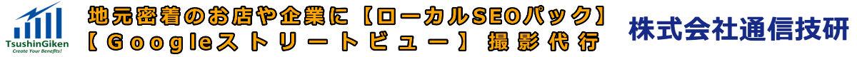 Googleストリートビュー撮影代行と【ローカルSEOパック】|株式会社通信技研
